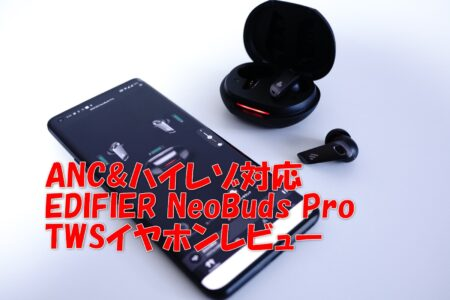 EDIFIER NeoBuds Pro レビュー