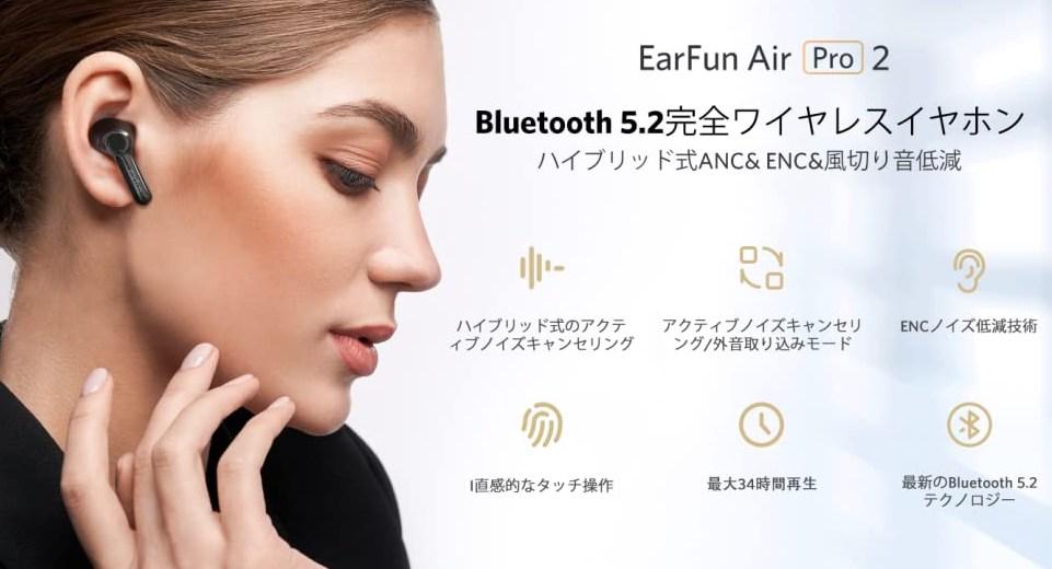 EarFun Air Pro 2 の仕様