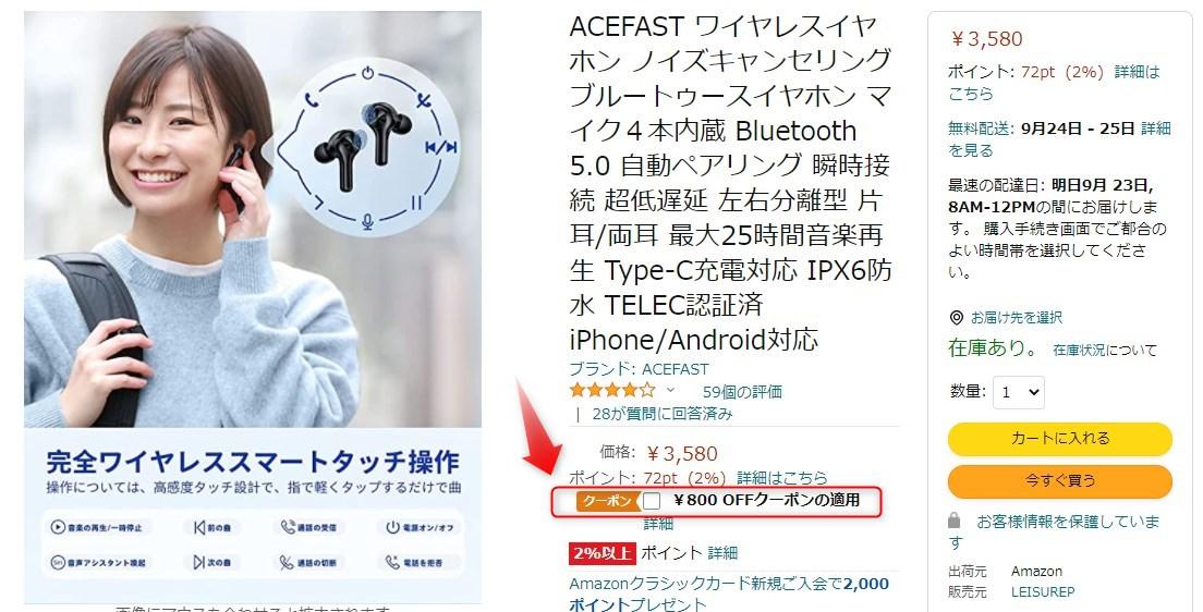 ACEFAST T1はAmazonクーポンの適用で1840円で購入可能