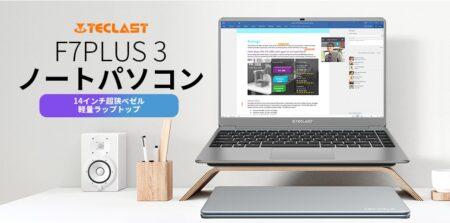 【クーポンで29,900円】TECLAST F7 Plus 3 Celeron N4120搭載14インチ極狭ベゼル薄型軽量ノートPC