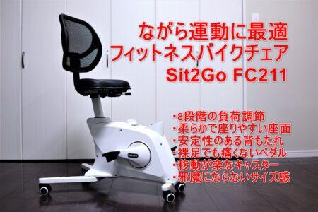 Sit2Go FC211 レビュー