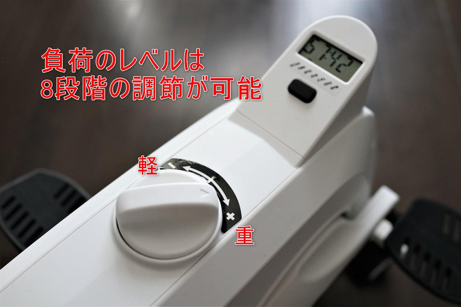 flexispot Sit2Go FC211 レビュー 負荷のレベルは8段階切り替えで最大負荷はかなり脚に効く