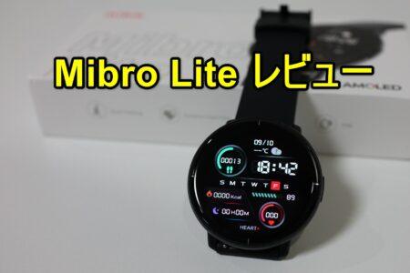 Mibro Lite レビュー AMOLEDスクリーンにLINEの通知も日本語で表示できるスマートウォッチ
