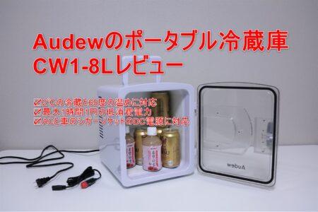 【クーポンで$70.99】Audewポータブルコンパクト冷蔵庫レビュー 8Lサイズで温めもできて低消費電力!