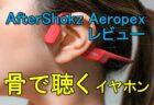 骨伝導イヤホン AfterShokz Aeropex レビュー CVC8.0ノイズキャンセル搭載で通話も高品質