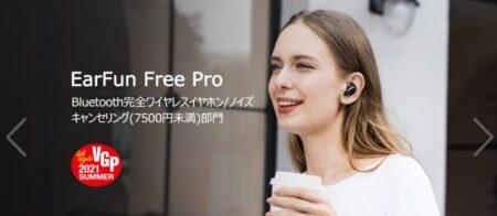 高性能イヤホンのEarFunで3周年記念セール開催~EarFun Air Proが4千円など大幅割引セール中~!